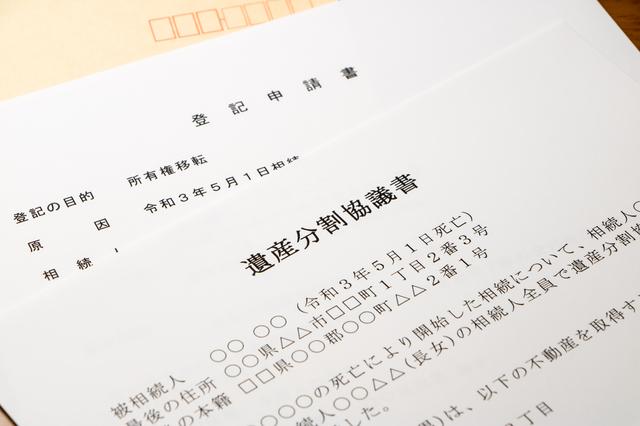 相続登記の義務化